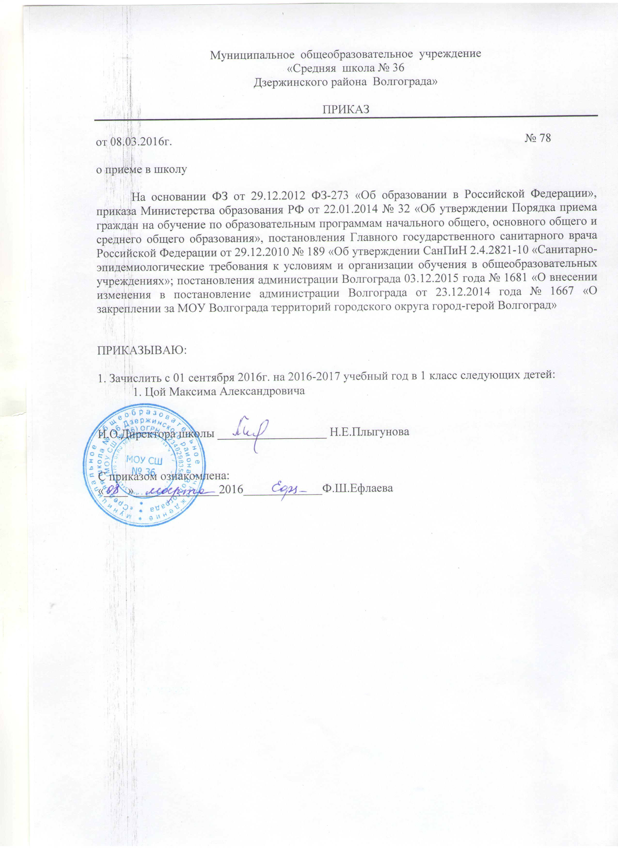 Инструкция следственного комитета